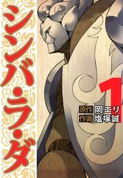 シンバ・ラ・ダ(1) 漫画