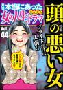 本当にあった女の人生ドラマプライドだけは一人前! 頭の悪い女 Vol.44 漫画