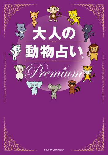 大人の動物占い(R) Premium 漫画