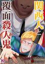 関西人と覆面殺人鬼~セックスしていいから殺さんといて! 8 漫画