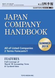 Japan Company Handbook 2019 Summer (英文会社四季報2019Summer号)