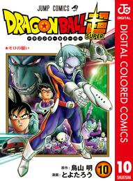 ドラゴンボール超 カラー版 10