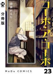 【分冊版】コーポ・ア・コーポ 23 冊セット 最新刊まで
