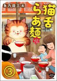 猫舌らあ麺(分冊版) 【第3話】