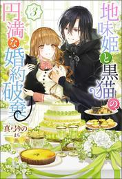 地味姫と黒猫の、円満な婚約破棄 : 3