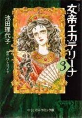 女帝エカテリーナ [文庫版] (1-3巻 全巻) 漫画