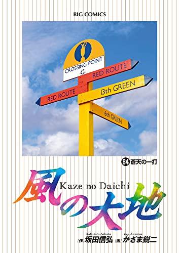 風の大地 (1-80巻 最新刊) 漫画