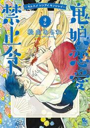 鬼娘恋愛禁止令 (1-2巻 全巻)