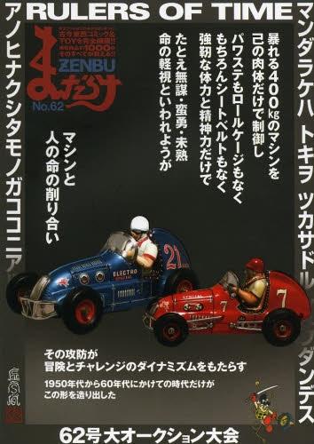 まんだらけZENBU 62 ブリキレースカー特集 漫画