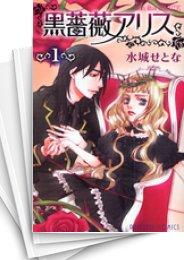 【中古】黒薔薇アリス (1-6巻 全巻)