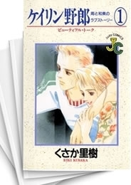 【中古】ケイリン野郎 周と和美のラブストーリー  (1-56巻) 漫画