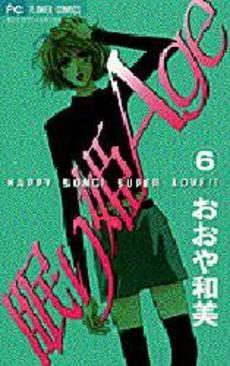 眠り姫Age (1-6巻 全巻) 漫画