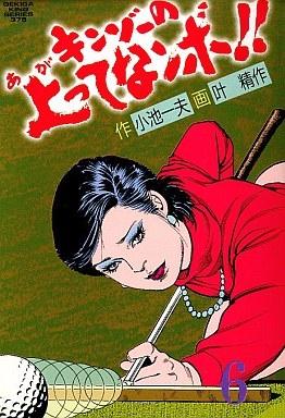 キンゾーの上ってなンボ!! 漫画