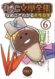 なめこ文學全集 5 冊セット最新刊まで 漫画