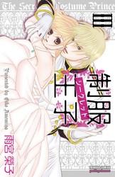 制服王子シークレット 3 冊セット最新刊まで 漫画