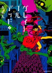 グレイトフルデッド 2 冊セット全巻 漫画