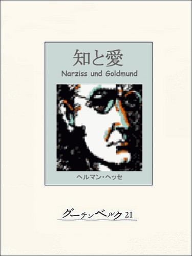 知と愛(ナルチスとゴルトムント) 漫画