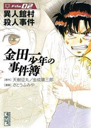 金田一少年の事件簿 File(2) 漫画