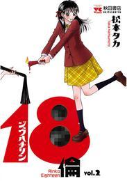 18倫 vol.2 漫画