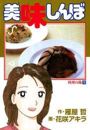 美味しんぼ(72) 漫画