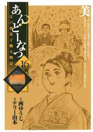 あんどーなつ 江戸和菓子職人物語(16) 漫画