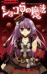 ショコラの魔法(1) 漫画