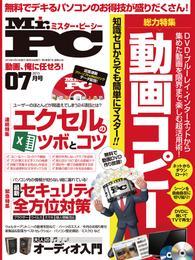 Mr.PC (ミスターピーシー) 2015年 7月号 漫画