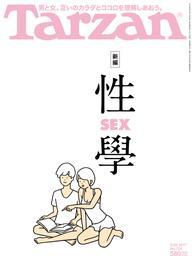 Tarzan (ターザン) 2017年 8月24日号 No.724 [新編 性(SEX)學] 漫画