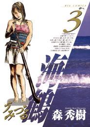 海鶴(3) 漫画