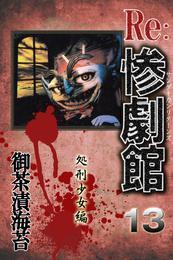 惨劇館リターンズ13 処刑少女編 漫画