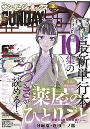 月刊サンデーGX 2021年3月号(2021年2月19日発売)