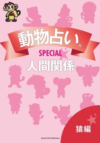動物占い(R)SPECIAL 人間関係【分冊版 猿編】 漫画