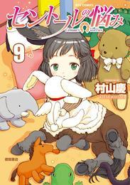 セントールの悩み(9)【特典ペーパー付き】 漫画