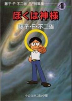 藤子・F・不二雄SF短篇集 [文庫版] (1-4巻 全巻) 漫画