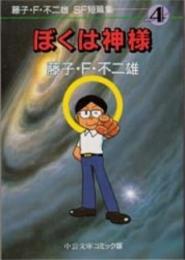 藤子・F・不二雄SF短篇集 [文庫版] (1-4巻 全巻)
