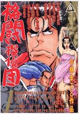 格闘探偵団 (1-5巻 全巻) 漫画