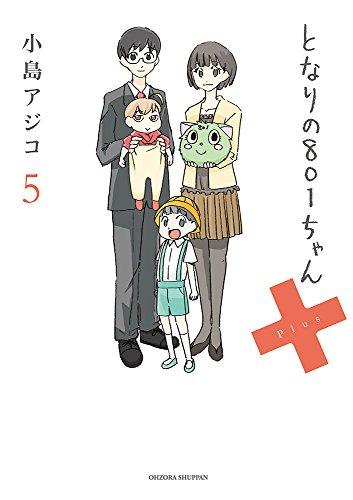 となりの801ちゃん+ 漫画