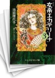 【中古】女帝エカテリーナ [文庫版] (1-3巻) 漫画