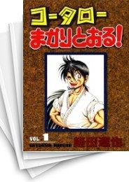 【中古】コータローまかりとおる! [B6版] (1-31巻) 漫画