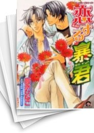 【中古】恋する暴君 (1-11巻) 漫画