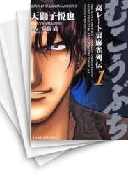 【中古】むこうぶち (1-48巻) 漫画