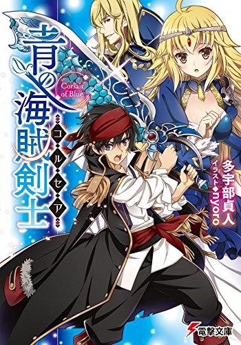 【ライトノベル】青の海賊剣士 漫画