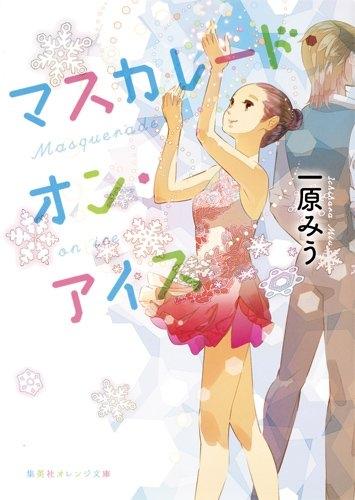 【ライトノベル】マスカレード・オン・アイス 漫画