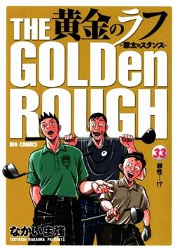 黄金のラフ〜草太のスタンス〜 (1-33巻 全巻) 漫画