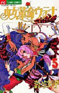 少女革命ウテナ  (1-5巻 全巻) 漫画