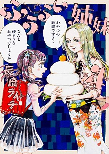 ふうらい姉妹 (1-4巻 全巻) 漫画