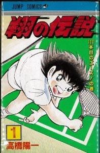 翔の伝説 (1-3巻 全巻) 漫画