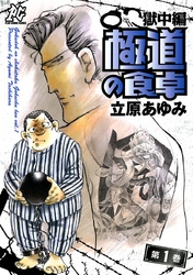 極道の食卓 獄中編 漫画