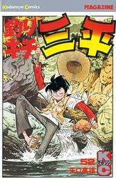 釣りキチ三平(52) 漫画