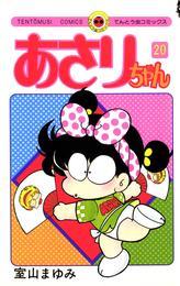 あさりちゃん(20) 漫画